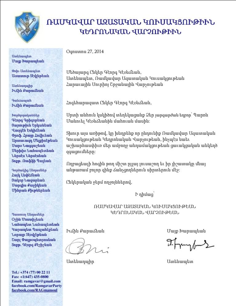 2014-08-27 Գէորգ Կէօնճեան - Ցաւակցական Գիր Պարոն Մանուել Կէօնճեանի Մահուան Տխուր Առիթով-page-0 (2)