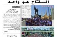 """افتتاحية  ملحق """"زارتونك"""" – اغتيال فكر الشعب لا يقل اهمية عن ابادة الشعب"""